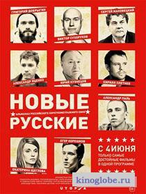 Смотреть фильм Новые русские