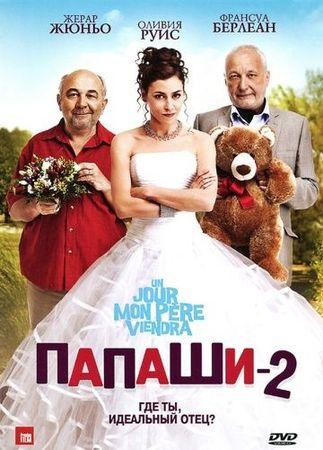 Смотреть фильм Папаши 2