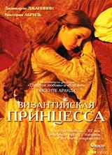 Смотреть фильм Византийская принцесса