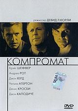 Смотреть фильм Компромат