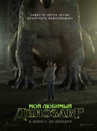 Смотреть фильм Мой любимый динозавр