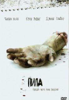 Смотреть фильм Пила: Игра на выживание