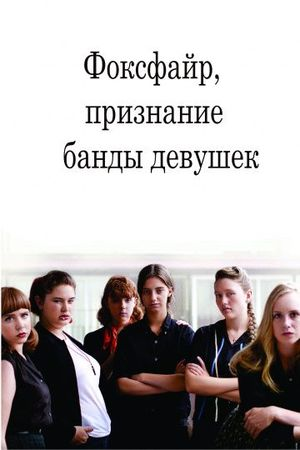 Смотреть фильм Фоксфайр, признание банды девушек