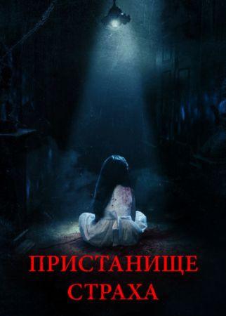 Смотреть фильм Пристанище страха