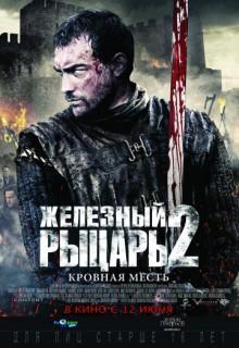 Смотреть фильм Железный рыцарь 2