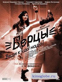 Смотреть фильм Берцы