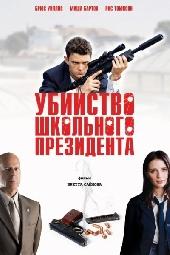 Смотреть фильм Убийство школьного президента