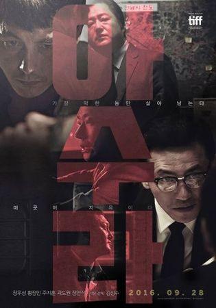 Смотреть фильм Асура: Безумный город