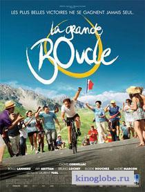 Смотреть фильм Тур де Шанс