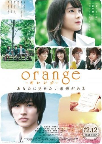 Смотреть фильм Апельсин