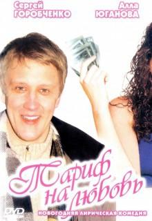 Смотреть фильм Тариф на любовь