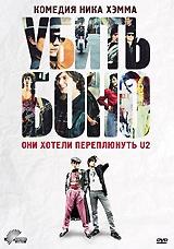 Смотреть фильм Убить Боно