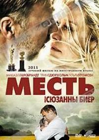 Смотреть фильм Месть