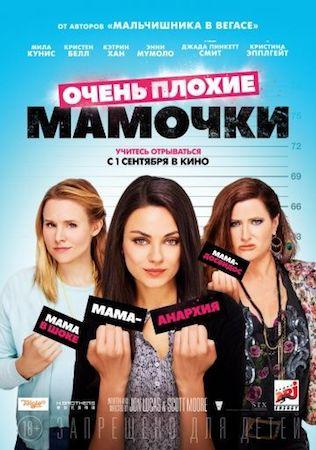 Смотреть фильм Очень плохие мамочки 1