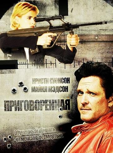 Смотреть фильм Приговоренная