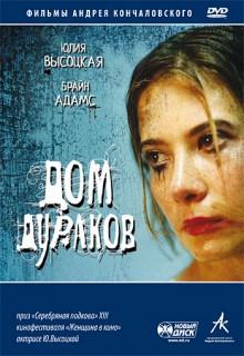 Смотреть фильм Дом дураков
