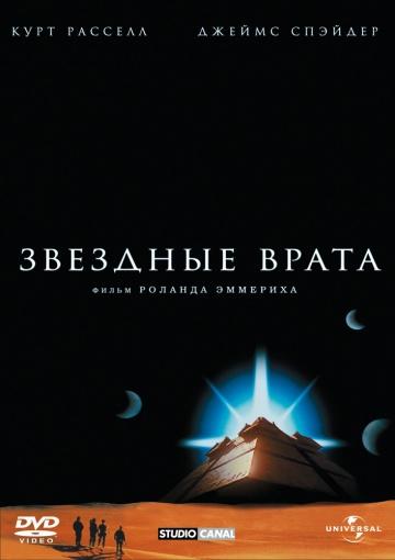 Смотреть фильм Звездные врата