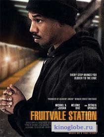 Смотреть фильм Станция «Фрутвейл»