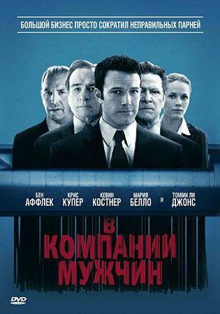 Смотреть фильм В компании мужчин