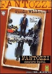 Смотреть фильм Фантоцци против всех