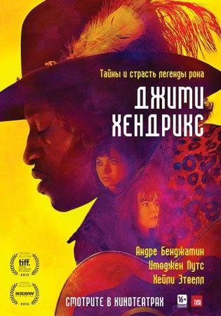 Смотреть фильм Джими Хендрикс