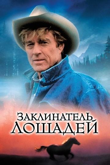 Смотреть фильм Заклинатель лошадей