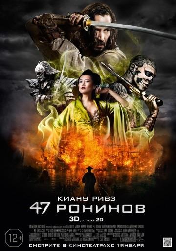 Смотреть фильм 47 ронинов