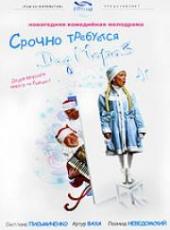 Смотреть фильм Срочно требуется Дед Мороз