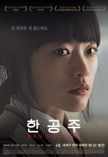 Смотреть фильм Хан Гонг-Чжу