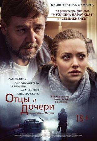 Смотреть фильм Отцы и дочери