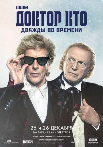 Смотреть фильм Доктор Кто: Дважды во времени