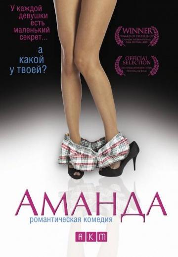 Смотреть фильм Аманда