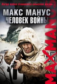 Смотреть фильм Макс Манус: Человек войны