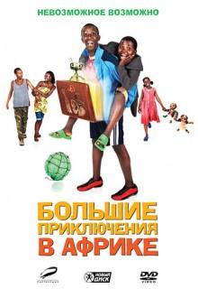 Смотреть фильм Большие приключения в Африке