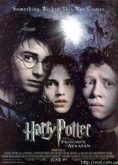Смотреть фильм Гарри Поттер и узник Азкабана