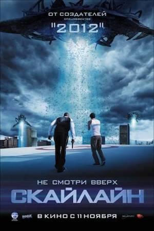 Смотреть фильм Скайлайн 1