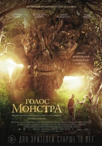 Смотреть фильм Голос монстра
