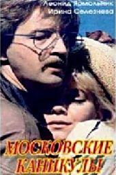 Смотреть фильм Московские каникулы