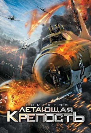 Смотреть фильм Летающая крепость