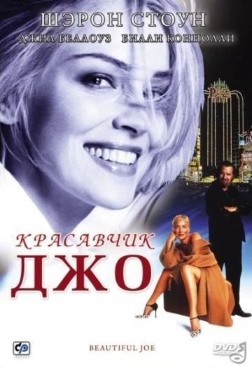 Смотреть фильм Красавчик Джо