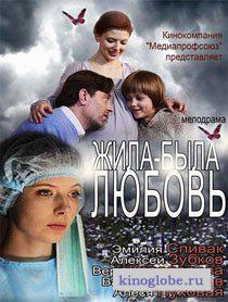 Смотреть фильм Жила-была любовь