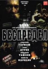 Смотреть фильм Беспредел