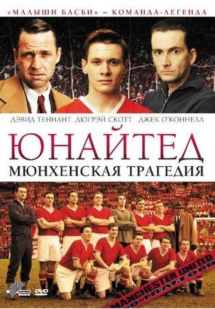 Смотреть фильм Юнайтед. Мюнхенская трагедия