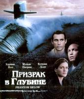Смотреть фильм Призрак в глубине