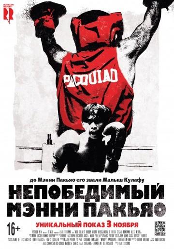 Смотреть фильм Непобедимый Мэнни Пакьяо