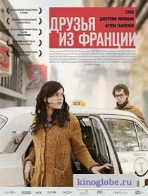 Смотреть фильм Друзья из Франции