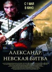 Смотреть фильм Александр. Невская битва