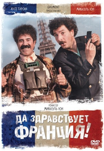 Смотреть фильм Да здравствует Франция!