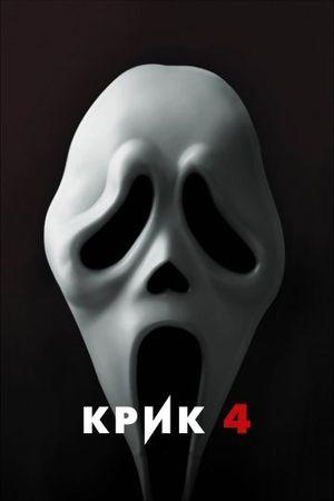 Смотреть фильм Крик 4