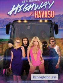 Смотреть фильм Шоссе на озеро Хавасу